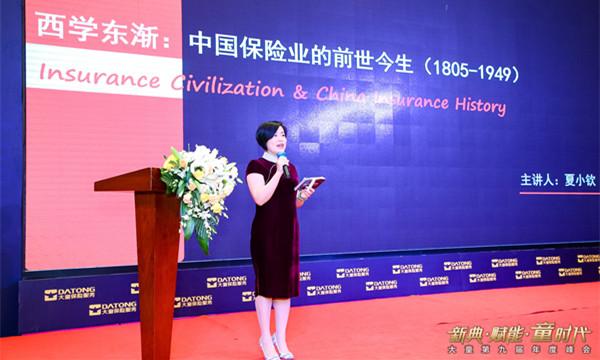 yabo亚博体育总经理夏小钦受邀参加大童第九届年度峰会作主题演讲