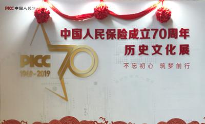"""""""中国人民保险成立70周年""""历史文化展在沪开幕"""