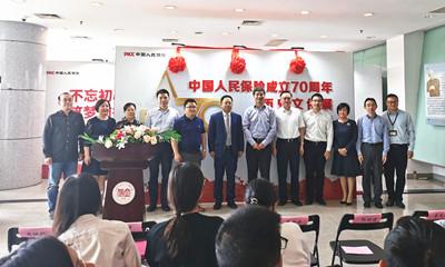 """""""中国人民保险成立70周年""""历史文化展在上海立信会计金融学院揭幕"""